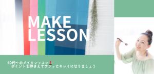 メイクレッスン 埼玉